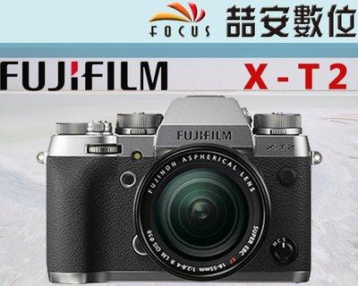 《喆安數位》缺貨 FUJI FUJIFILM X-T2 Bady XT2 單機身 富士 4k  碳晶銀 平輸 #1