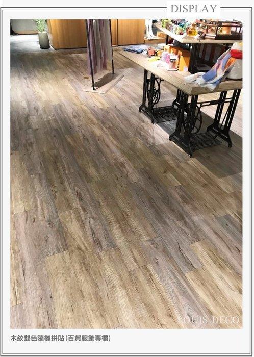 *Louis_Deco 2㎜防焰PVC地板 .連工帶料每坪800元起.木紋塑膠地磚.各種高級專業拼貼.有實體店面更安心