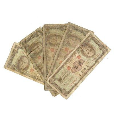 5Cgo【權宇】絕版值得收藏 不懂只好割愛 早期紙幣 台幣50年 44年五元共六張 賣1000元 可自取 含稅會員課5%