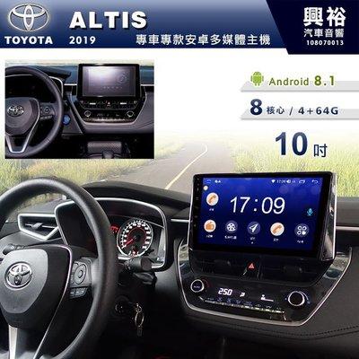☆興裕☆【專車專款】2019年TOYOTA ALTIS專用10吋螢幕安卓主機*聲控+藍芽+導航+安卓8核心4+64