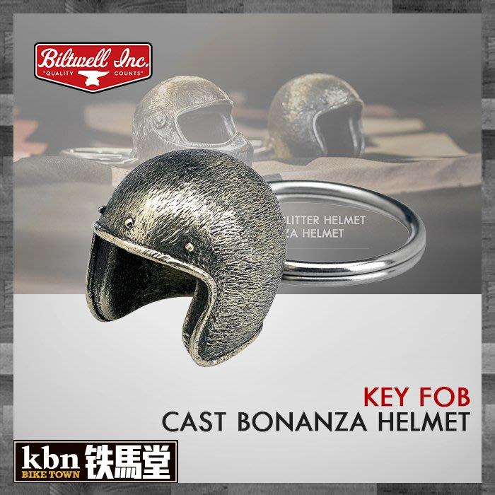 ☆KBN☆ 鐵馬堂 美國 BILTWELL 鑰匙圈 黃銅 安全帽 復古 CAFE 復古帽 山車帽 個性 半罩
