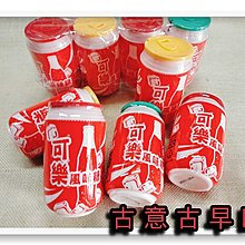 古意古早味 可樂風味糖 (5個裝) 懷舊零食 童年回憶 可樂罐 台灣零食 糖果