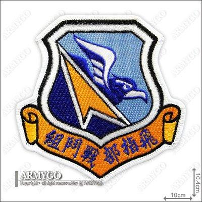 【ARMYGO】空軍戰鬥組 部隊臂章...