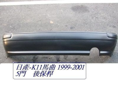 [重陽]日產 K11 /MARCH /馬曲1999-2005年5門後保桿[優良品質]