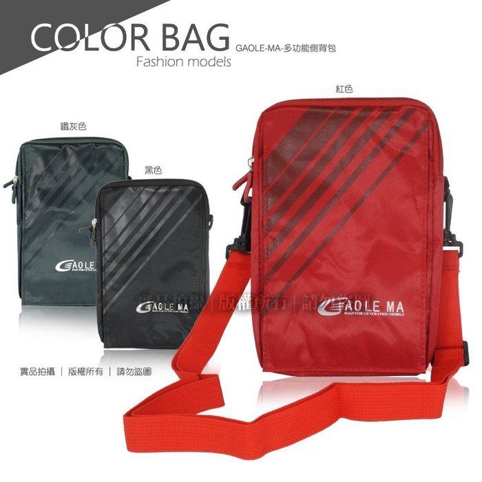 GAOLE MA 多功能側背包/SAMSUNG S5/G530/Note 5/4/J7/A8/S6/Edge/A7/E7