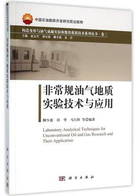 非常規油氣地質實驗技術與應用 柳少波,田華 等 2016-8-1 科學出版社