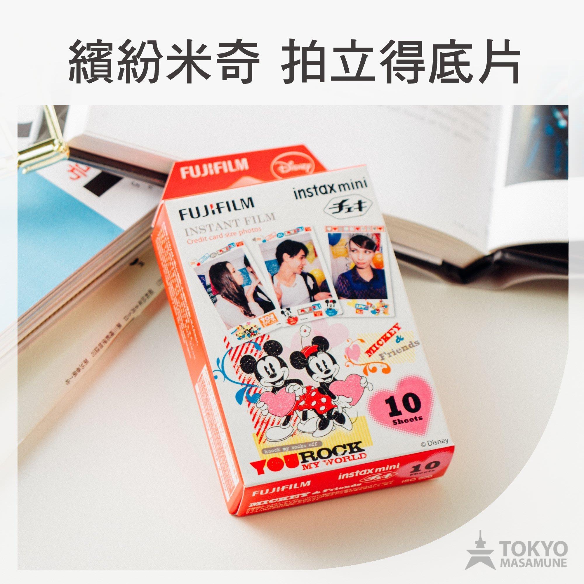 【東京正宗】拍立得 富士 instax mini 繽紛米奇 好朋友 底片 mini系列 拍立得 均可適用