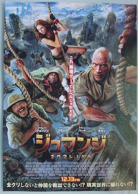野蠻遊戲:全面晉級 (Jumanji: The Next Level) - 日本原版電影戲院宣傳小海報 (2019年)