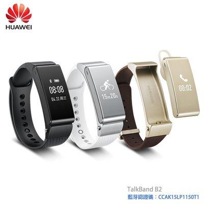 華為 HAUWEI Talkband B2 藍芽手環/商務版/iPhone 6/6 Plus/6S/5S/5C