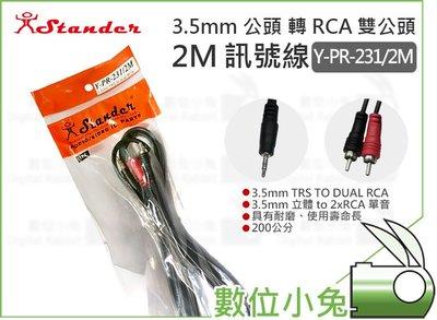 數位小兔【Stander Y-PR-231 2M 3.5mm 公頭 轉 RCA 雙公頭】2米 轉接線 音訊 連接線 音響