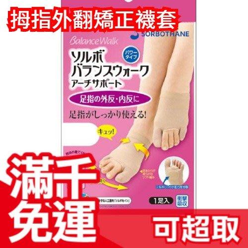 【一雙入】日本 SORBOTHANE 拇指外翻襪套 女用尺寸 22~25cm❤JP Plus+