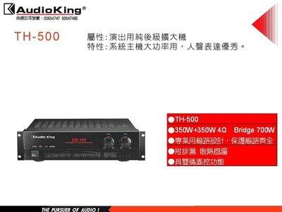 高傳真音響【TH-500】撼聲 Audio King 後級 擴大機 具雙碼遙控功能~【免運】