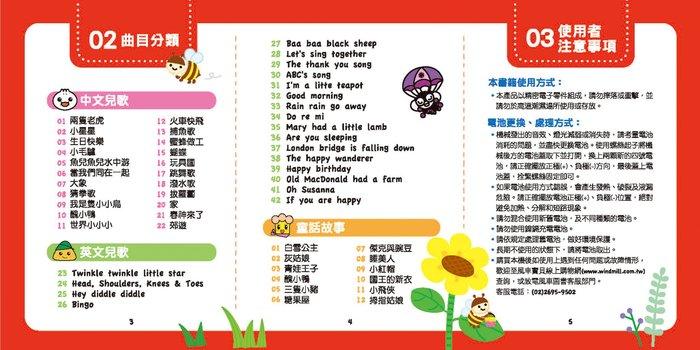 FOOD超人小寶貝故事機 適合年齡:0-6歲 陪伴寶貝度過溫馨的睡前時光