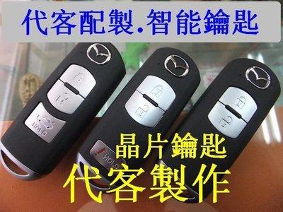 馬自達 MAZDA 馬3 5 6 CX5 CX7 CX9 汽車遙控器 感應 智能鑰匙 晶片鑰匙 遺失 代客製作 拷貝鑰匙