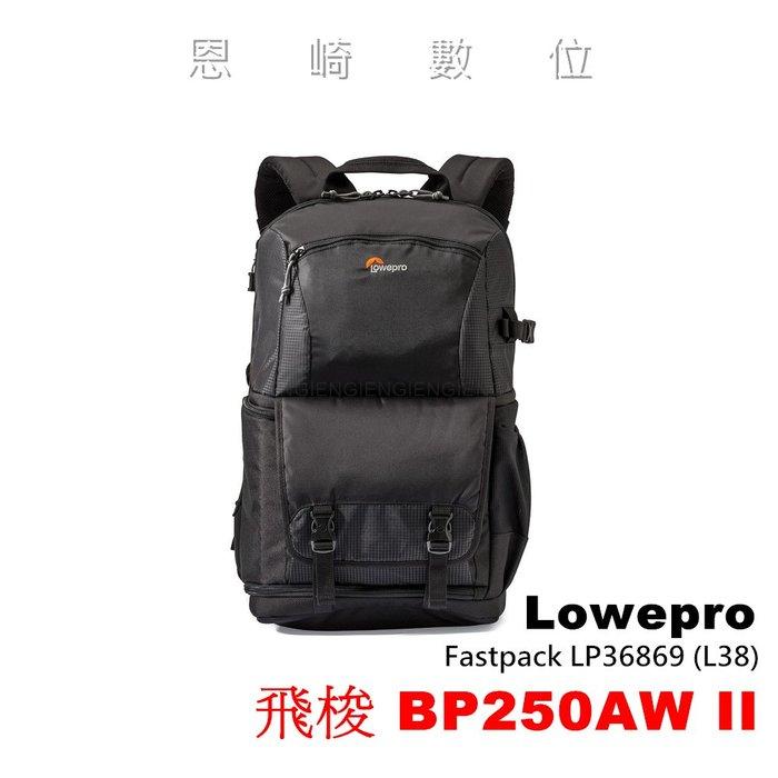 恩崎科技 Lowepro 飛梭 BP 250 AW II Fastpack 雙肩背包 相機包 攝影包