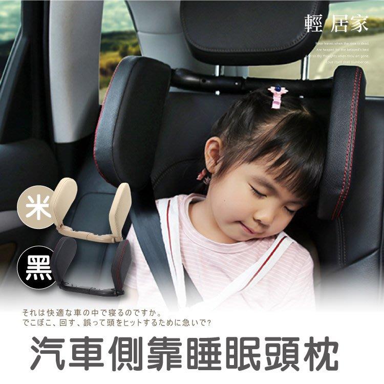 汽車側靠睡眠頭枕 靠枕支撐器 車用頸枕 車用皮革側靠枕支撐器 頭枕旅行休息枕-輕居家8315-限時特價