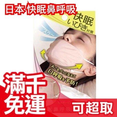 💓現貨💓日本【粉色、白色】快眠鼻呼吸 鼻子呼吸口罩 睡眠保濕口罩 打鼾 口臭 對策 喉嚨乾 安眠舒眠❤JP