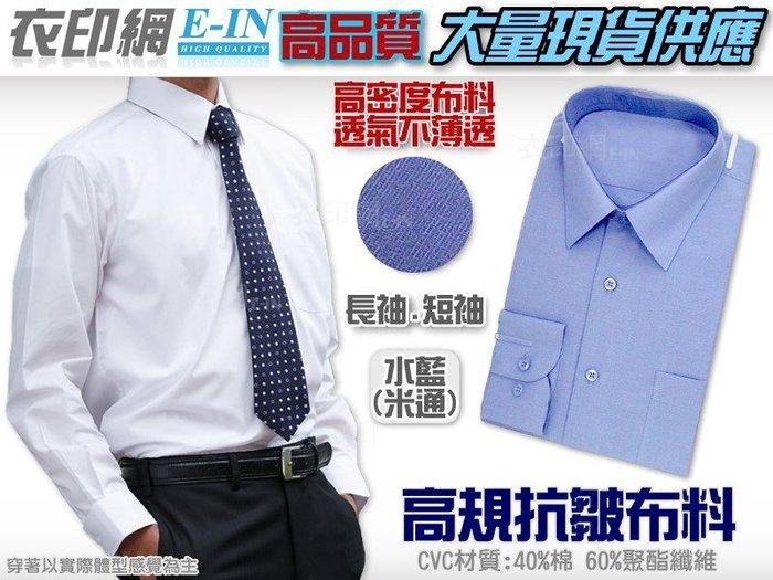 衣印網-水藍抗皺襯衫米通短袖白襯衫長袖白襯衫長短袖水藍襯衫防皺條紋襯衫大尺碼高品質工廠直營訂製