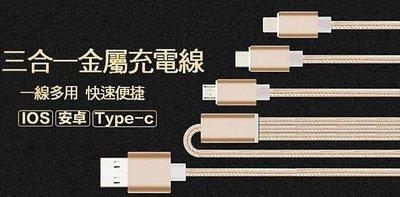 #網路大盤大# 三合一USB充電傳輸線(1.2M) 3合1尼龍編織充電線 IPhone蘋果Micro安卓TYPE-C接口