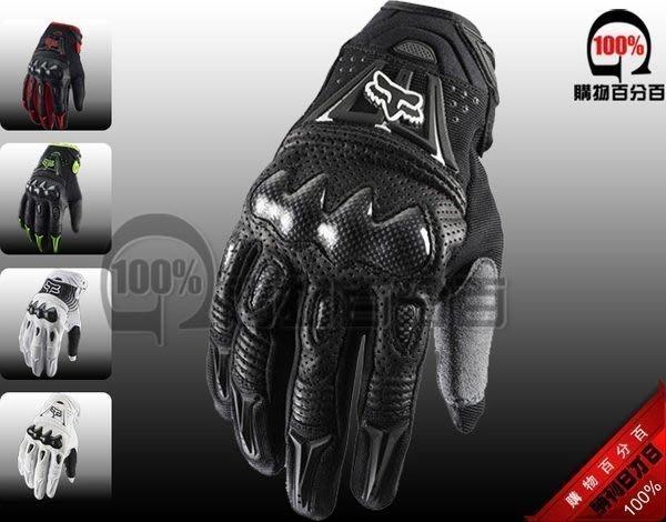 【購物百分百】騎士手套 美國FOX Bomber碳纖維殼防摔手套 越野摩托車手套 騎士機車手套  賽車手套黑色