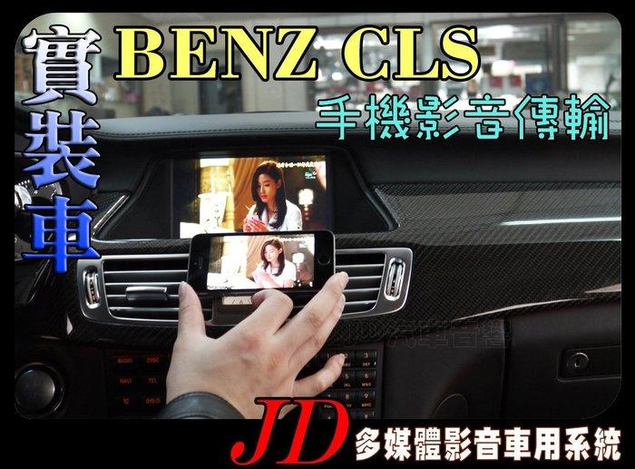 【JD 新北 桃園】BENZ CLS 賓士 PAPAGO 導航王 HD數位電視 360度環景系統 BSM盲區偵測 倒車顯影 手機鏡像。實車安裝 實裝車