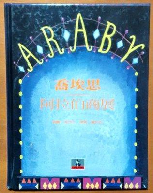 大師名作繪本29 阿拉伯商展 喬埃思 格林文化 ISBN:9789578925557【明鏡二手書】