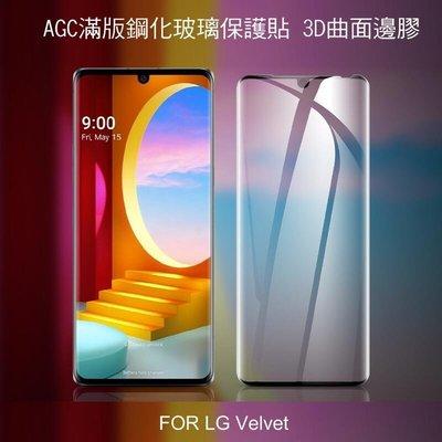 *Phone寶*AGC LG Velvet 滿版鋼化玻璃保護貼 3D曲面 邊膠貼合