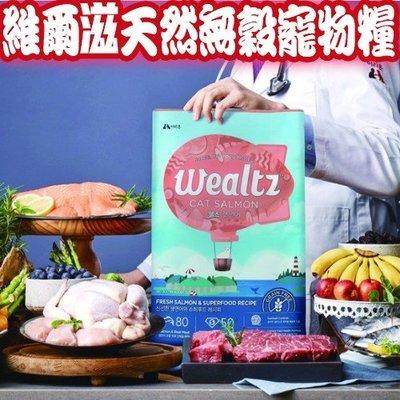 【??培菓寵物48H出貨??】韓國 維爾滋無穀飼料 Wealtz 貓飼料綜合賣場 天然無穀寵物糧 自取不打折