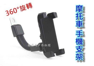 【酷露馬】摩托車手機支架 360度旋轉 適用4.5~6.5吋手機 機車手機架 手機座 手機夾子 GPS單車架