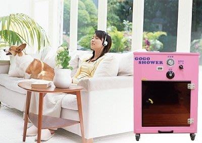 【GOGOSHOWER狗狗笑了】櫻花粉小型寵物除菌烘毛機