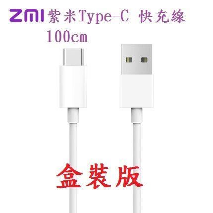 外盒NG版 ZMI 紫米 傳輸充電線 TypeC type c 100cm 手機 快充線 數據線 AL701 小米快充