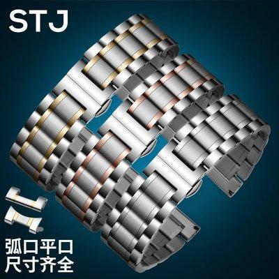 奇奇店-STJ錶帶鋼帶精鋼手錶帶蝴蝶扣男女錶鏈代用天梭歐米伽浪琴卡西歐(型號不同價格不同請諮詢客服喔)