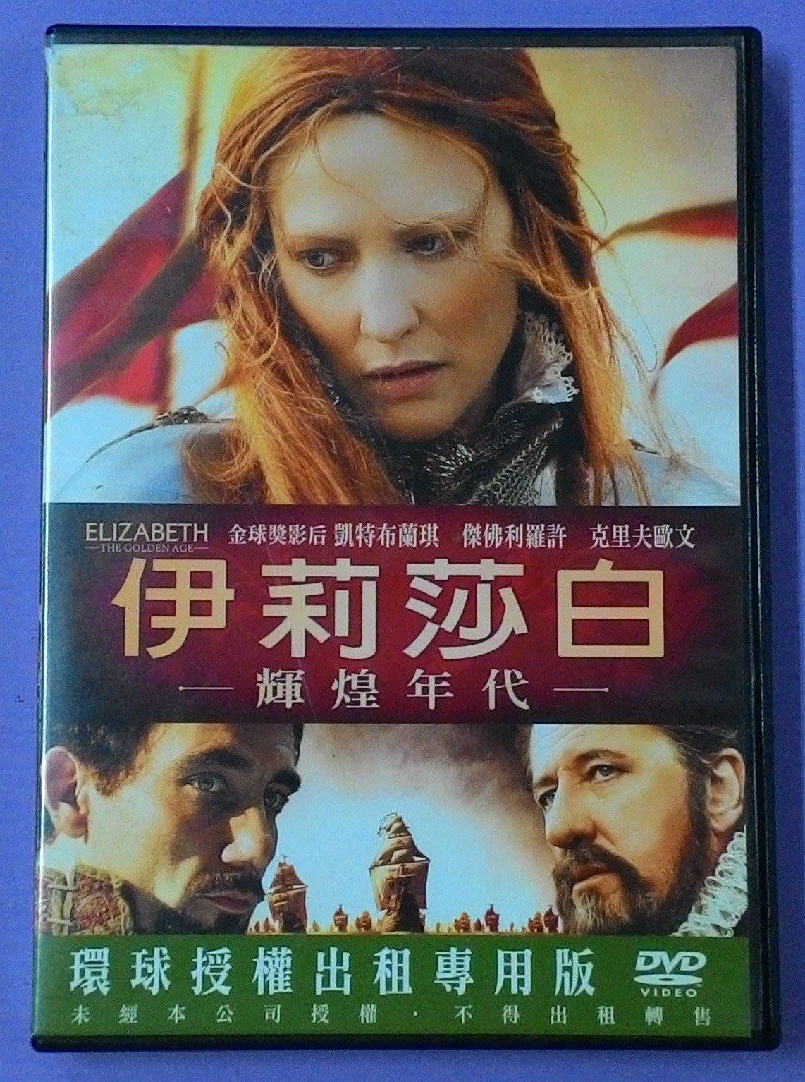 【大謙】《 伊莉莎白 輝煌年代~奧斯卡最佳女主角提名.奧斯卡最佳服裝設計 》台灣正版二手DVD