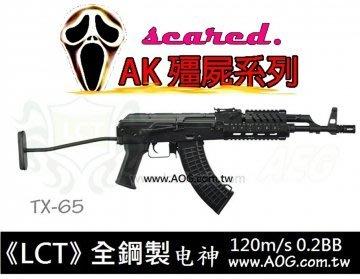 【翔準軍品AOG】《LCT》TX-65 AK47 AK74《免運費+保固》鋼製 殭屍版 電動槍 初速160