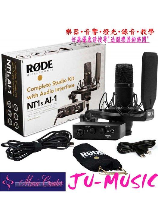 造韻樂器音響- JU-MUSIC - 全新 公司貨 RODE AI-1 直播 錄音介面 NT1 電容式麥克風 套裝