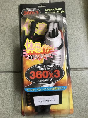 三蕊 9.3MM 360度 矽導線 高壓線 97 LANCER 三菱 菱帥 1.6 兩條