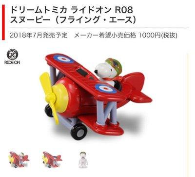 Dream TOMICA Ride on R08 史努比王牌飛行員 史奴比飛行旅行 (981206)