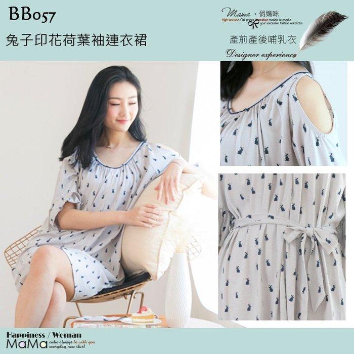 Mina~[BB057]甜美露肩荷葉袖.95%棉孕婦產前居家睡衣產後時尚外出哺乳連衣裙(預購)
