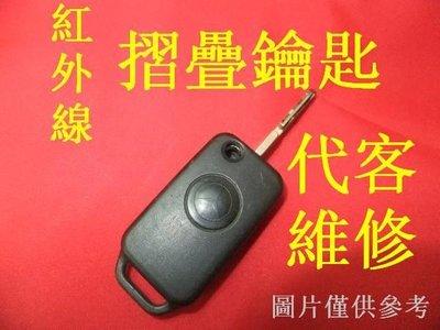 BENZ,賓士、紅外線,摺疊鑰匙,晶片鑰匙,遙控器〝代客維修〞W140,W210,W124,W202......等等
