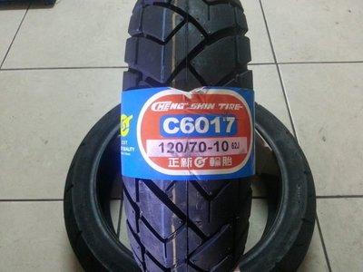 **勁輪工坊** (機車輪胎專賣店) 正新輪胎 C6017 120/70/10