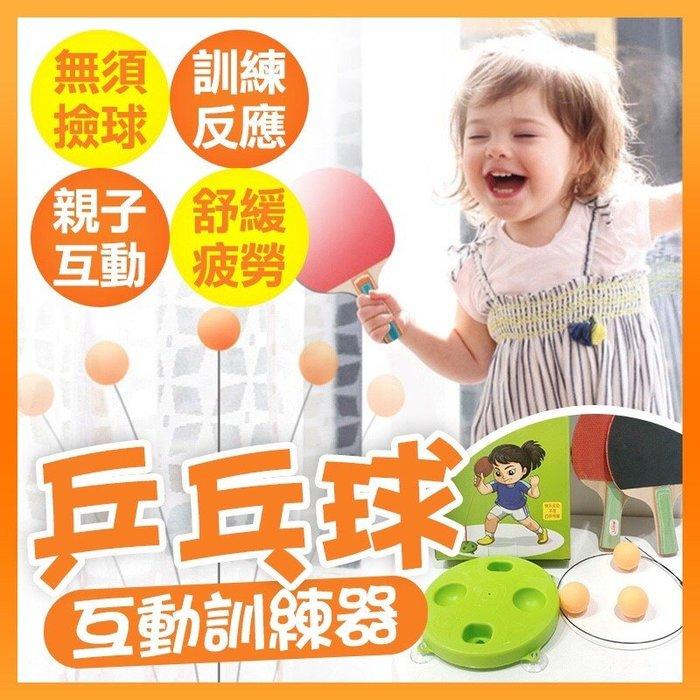 【現貨 乒乓球訓練器】 親子互動 單人乒乓球 彈力軟軸乒乓球 懶人乒乓球訓練器