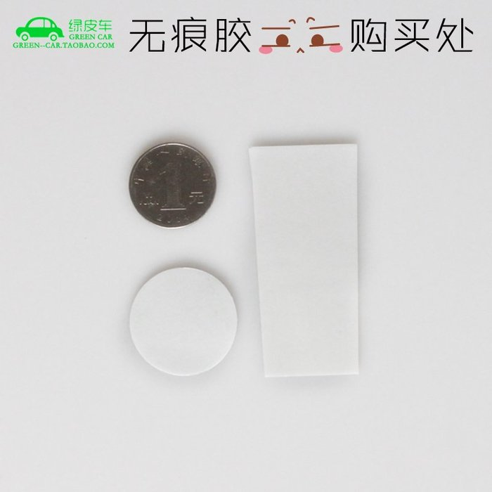 汽車精品百貨 汽車雙面膠儀表臺擺件透明膠無痕膠硅膠材質不留痕熱賣不傷車漆