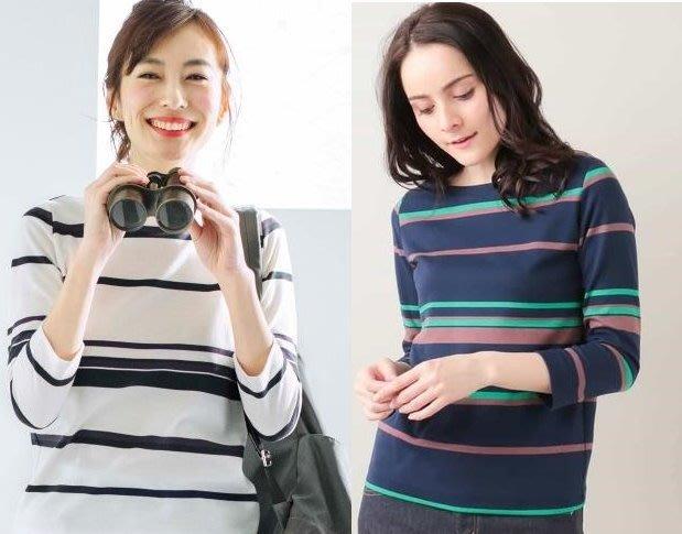 【WildLady】 稀少 高價牌日本配色條紋質感t恤上衣