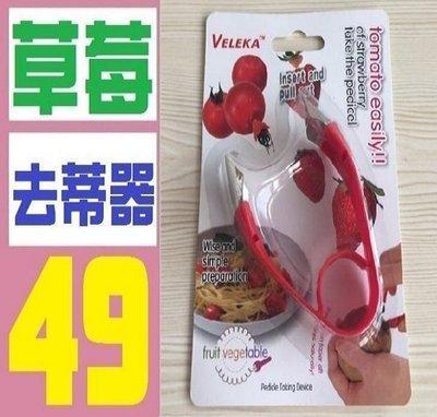 【三峽OGS】草莓去蒂器 水果刀 削皮刀 女用 LV 包包 後背包 側背包 名牌 零錢包 長夾