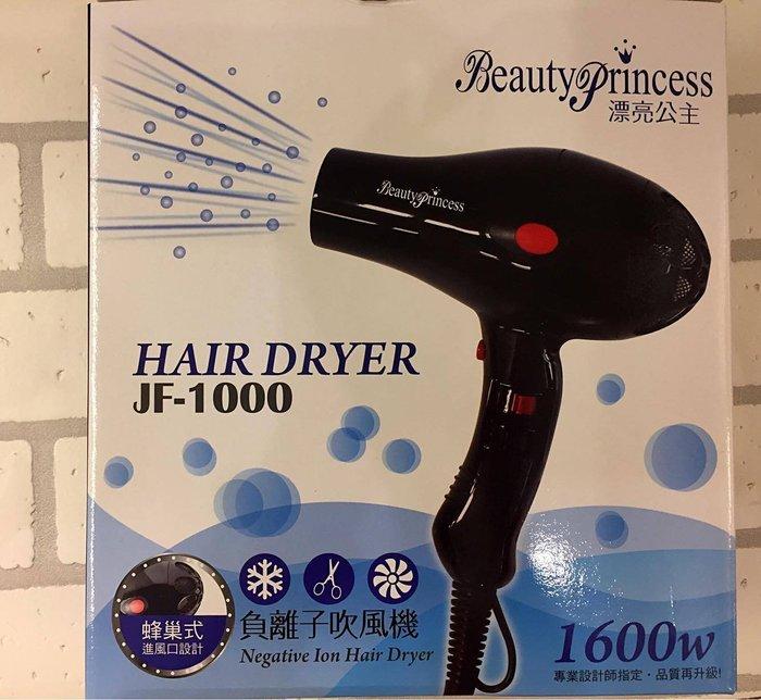 *Miss NaNa* 漂亮公主 重型吹風機 風大吹風機 職業型吹風機 負離子吹風機 急速冷風設計