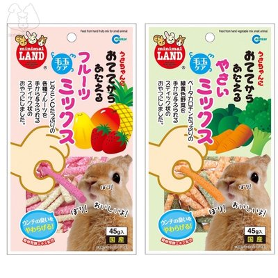 現貨 日本🇯🇵 馬卡Marukan 小動物膳食纖維棒 綜合水果/綜合野菜 水果棒 蔬菜棒45g