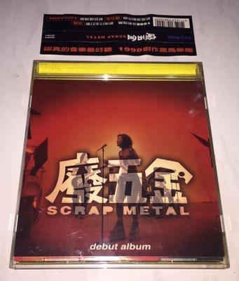 廢五金 Scrap Metal 趙之璧 1998 首張同名專輯 Debut Album 新力音樂 台灣版 CD 附側標
