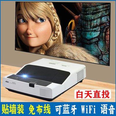 投影機二手ASK雅圖超短焦投影儀家用高清智能無屏wifi4k1080p白天投影