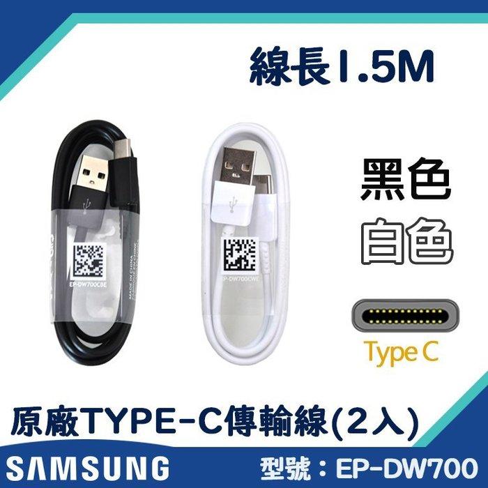 【2入裝】1.5M 三星原廠充電傳輸線 Type-C【快速原廠充電線 TypeC接口】S9 S8+ NOTE8 S10