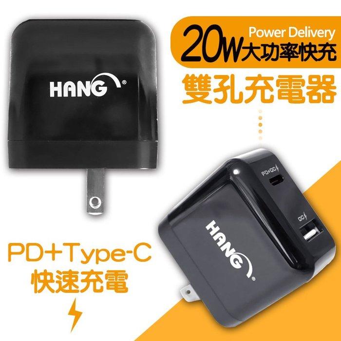 20W 12V PD QC3.0 快速充電器 TypeC 充電頭 閃充 雙孔充電 適用 I8 HTC SONY 三星